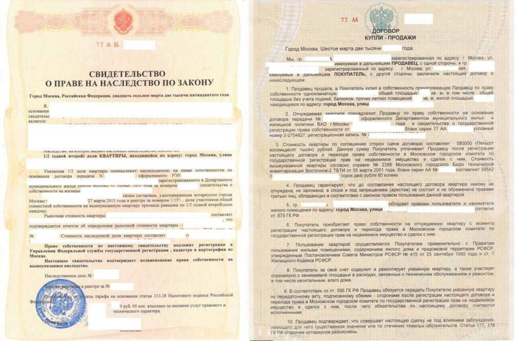 удостоверение договора купли-продажи недвижимости нотариусом загородив