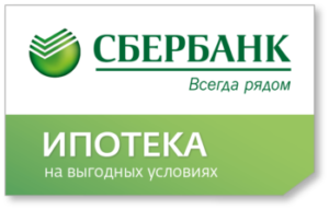 Ипотека в Сбербанке - условия , процентная ставка