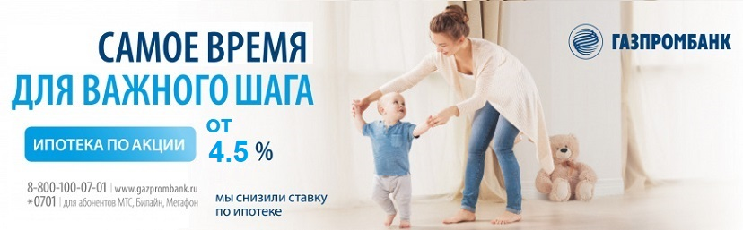 Газпромбанк-ипотека