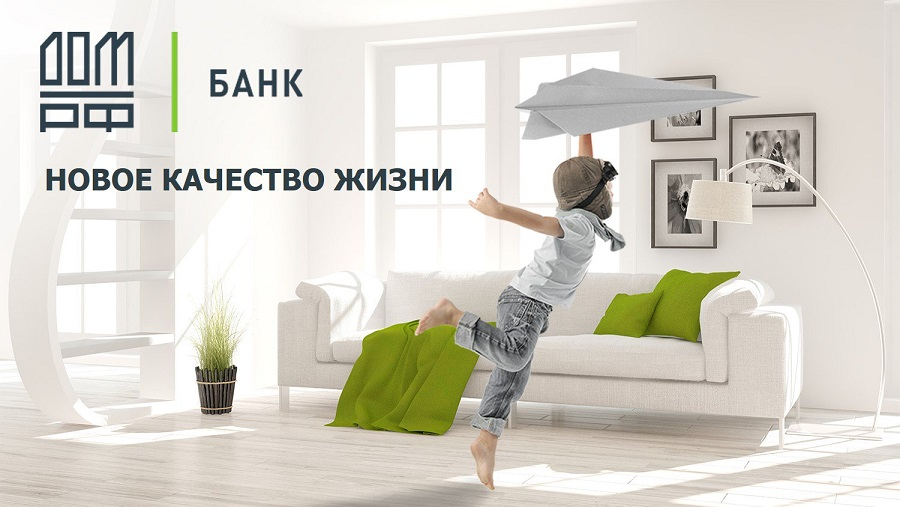 Ипотека ДОМ.РФ