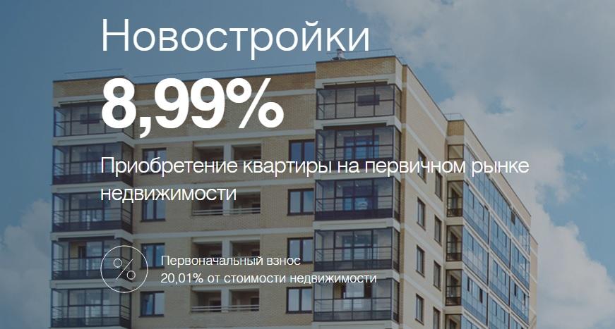 Ипотека на новостройки Абсолют Банк