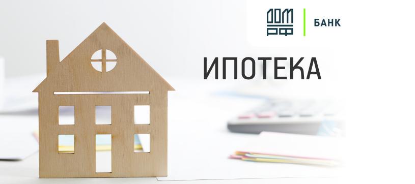 Ипотечный калькулятор ДОМ.РФ