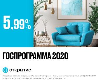 Ипотека с господдержкой 2021 от банка Открытие