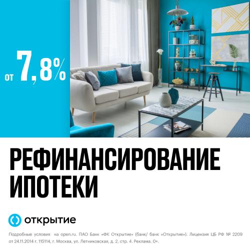 Рефинансирование ипотеки в банке Открытие в 2021 году