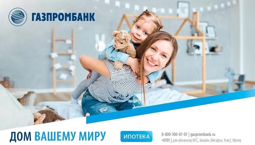 Газпромбанк ипотека
