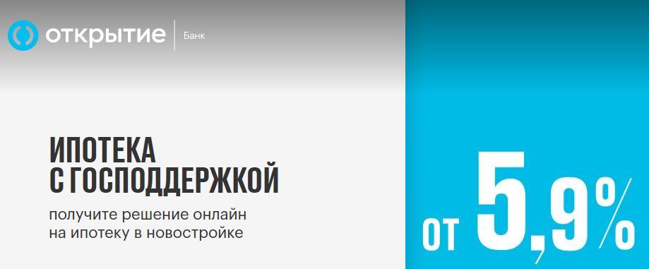 Банк Открытие - ипотека с господдержкой